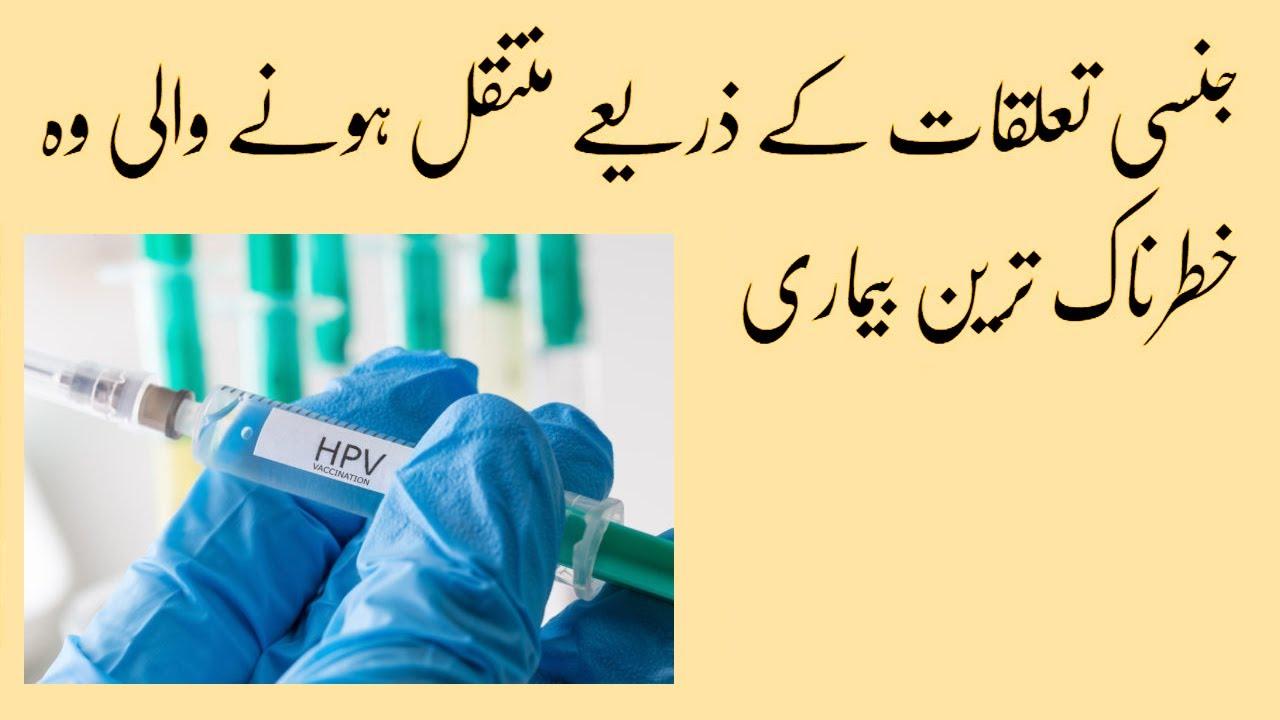 Hogyan kell kiejteni human papillomavirus   moveinstudio.hu
