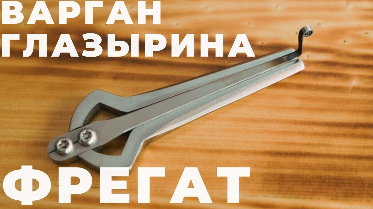 a várféreg)